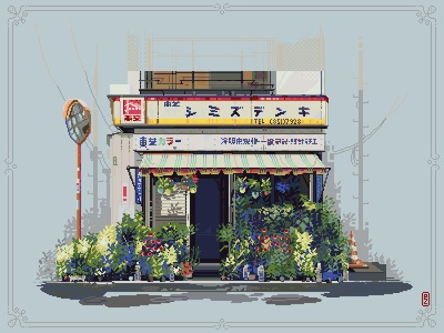 Flower shop in Japan [pixel art] virtual garden sprite pixels design flowers illustration 16bit 8bit aseprite japan store storefront illustration pixel art pixelart flower flower shop plant shop