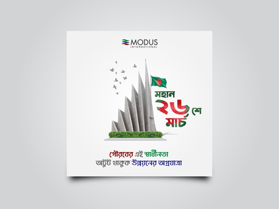 26 March independence day of Bangladesh Post Design social media design design post design facebook post design