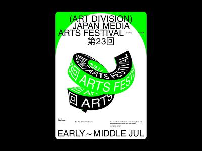 Poster Design: Media Arts Festival design brutalism illustration minimal 3d interaction brand editorial typogaphy identity