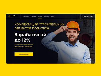Строй-дисконт - магазин строительных товаров build branding typography logo landingpage webdesign minimal figma ux ui