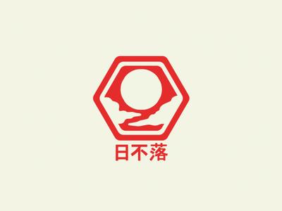 Sunny House Bed & Breakfast  logo minimal one color bed and breakfast taiwan design madkidgenius red oriental sun cloud