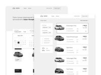 Lixon. Website wireframes