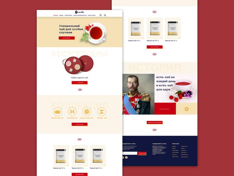 Designing Luxury Tea Sales Website sales russian fancy royalty royal uxui design web webdesign tea