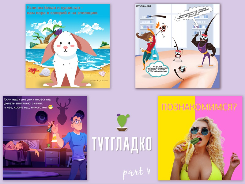 Illustrations for the epilation studio 4 (instagram) instagram banner instagram post instagram icon illustration branding logo illustraion vector design adobe illustrator