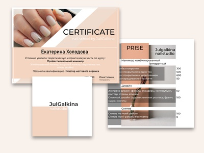 Logo, certificate, price list for nailstudio