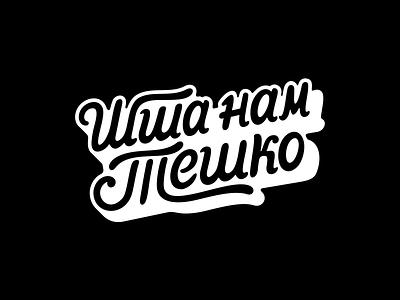 Шта нам Тешко logo mark symbol lettering letter typography typo font vector 2d 3d branding illustration design icon set handlettering identity sign calligraphy cirilic