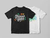 Drinska Bajka 👕👕 T-shirt