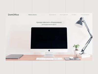 Аренда офисного оборудования design website minimal web typography ux ui landing page