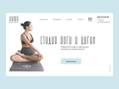 Студия йоги и цигун qigong ui ux webdesign yoga tilda minimal figma web typography design
