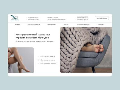 Интернет-магазин компрессионного трикотажа logo online-store compression hosiery website tilda figma webdesign ux ui typography