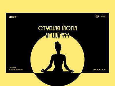 First screen for yoga studio minimal webdesign logo yoga tilda landing page design figma ux ui
