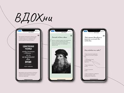 Сервис доставки вдохновения :) delivery inspiration webdesign tilda landing page design typography figma ux ui