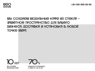 Прототип NEO SYSTEM – производство модульных кафе из стекла hero image homepage prototype cafe creative logo minimal webdesign tilda landing page design typography figma ux ui