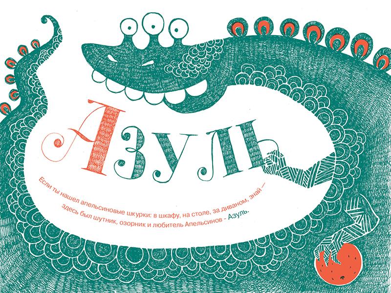 Abc Monstr monstr typography illustration color bright lettering