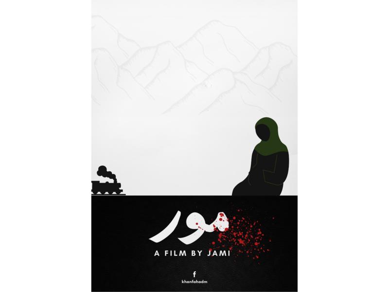 Moor - Minimal Poster