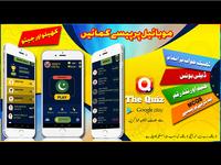 TheQuiz Mobile App