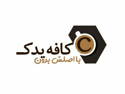 لوگو کافه یدک لوگو برند logo branding