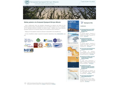 Cyprus Embassy Trade Center Athens web design