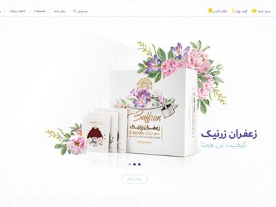Zarnik Persian Website saffron packagedesign packaging iran brand logo branding persian drawing design web illustrator zarnik saffron zarnik webdesign website ux ui