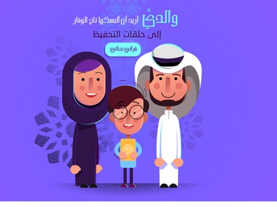 quraan aftereffects animation after effects character design character motion design motiongraphics boy game character queen arabic character illustraion blue arabesque crown muslim boy arabian arabic muslim family muslim islamic quraan