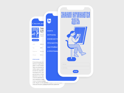 Lan interaction read book app interface blue ux ui illustration branding design nimax