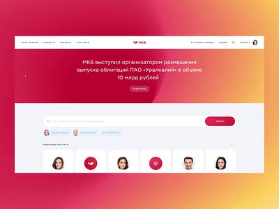 Moscow Credit Bank portal intranet ux interface ui webdesign web animation design nimax