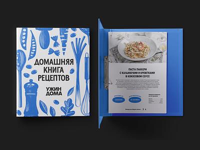 Uzhin Doma cookbook food delivery food recipes dinner cooking illustration branding design nimax