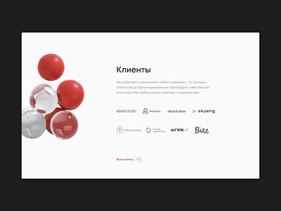 Versus.legal 3d animation simple illustration ux ui webdesign web animation design nimax
