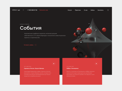 Versus.legal 3d art 3d illustration ux interface ui webdesign web design nimax