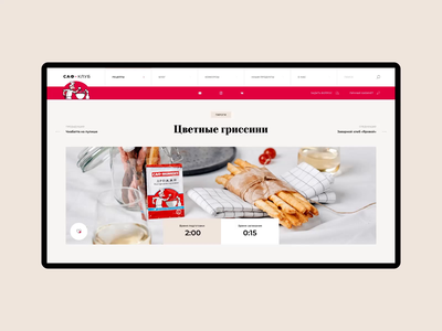 Lesaffre red cooking cook baking simple ux interface ui webdesign web animation design nimax