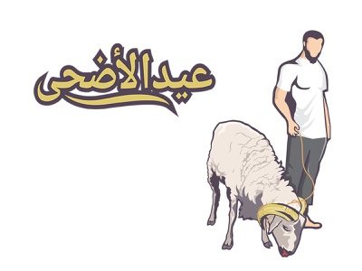 Eid Al Adha Mubarak Character Islamic Illustration Vector calligraphy eid-al-adha lantern holiday character banner goat vector eid islamic design arabic islam celebration background adha mubarak greeting festival muslim