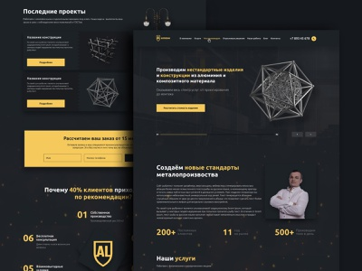 Home page  for  metalworking company media landing page travel minimal lettering banner factory metal bank ux ui business