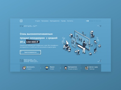 How to Become a Cool PM typography vector illustration study courses banner landing ux ui flat business