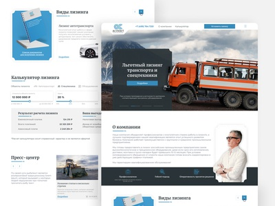 Design of website for a leasing company