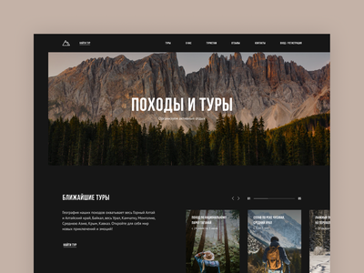 Tours camping hiking forest mountains nature ui web