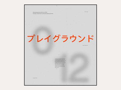 2020 Digital Playground #12 / Landing page clean product design typography minimal marketing ux ui website web design landing page editorial