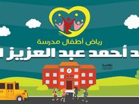 Ahmed Abdelaziz Preschool