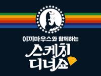 Seoul Sketch Meetup - April 6