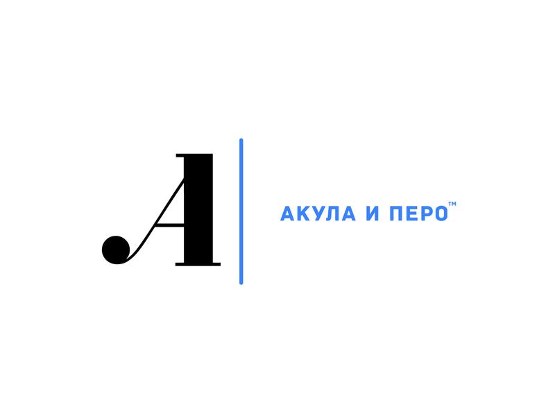 Akula i pero logo. logo branding vector design graphic logotype