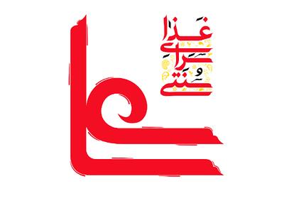 نشانه غذا سرای سنتی «علی» لوگو