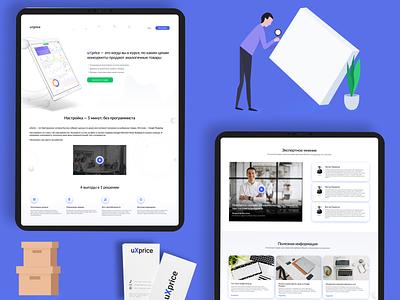 Website development for price monitoring system Uxprice minimal website web ux vector ui design illustration