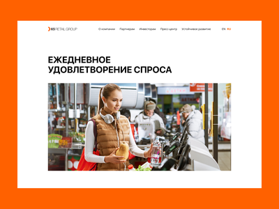 Х5 Retail Group corporative corporate foodstuff products redesign concept branding ui shop product x5 web design 2021 uidesign website design webdesign minimalism cover
