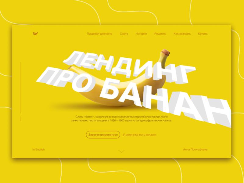Landing page for Banana🍌 ui ux дизайн дизайн лендинг ui ux daily ui ui ux design ui design ux ui landing page
