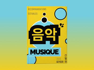 Geyser 💦 #8 - 음악 : Music fanzine magazine packaging poster bubble drips bubbles typography print cover branding korean