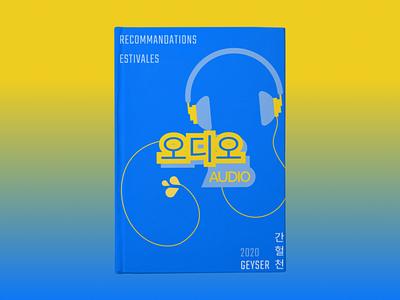Geyser 💦 #8 - 오디오  : Podcasts minimalist packaging branding korean cover print