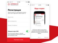 Daily Ui 92. Emergency savior App