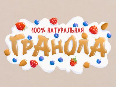 Granola berries granola package sticker branding typography illustration lettering handlettering logo logotype food
