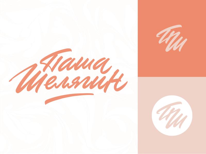 Pasha Shelyagin type логотип custom type branding monogram typography handlettering lettering design logotype logo