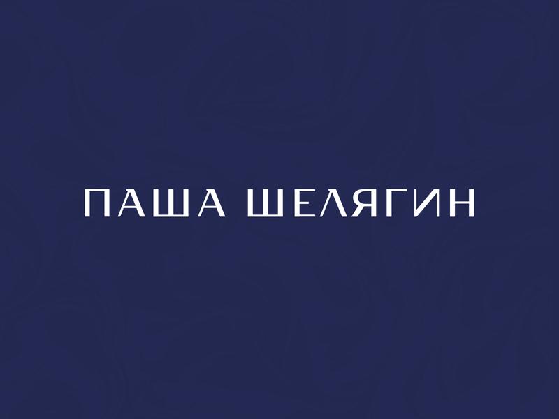 Pasha Shelyagin freelance логотип custom type typography type design logotype logo