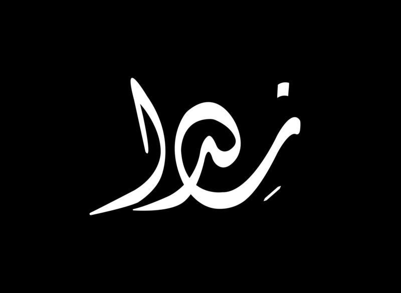 Nida Calligraphy handlettering artwork typography art typogaphy vector typography logo illustrator branding arabic typography arabic logo arabic calligraphy